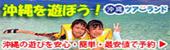 沖縄アクティビティ