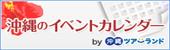 沖縄イベトカレンダー
