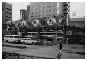 写真1985年