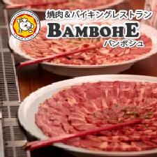 焼肉レストランBAMBOHE